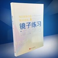 镜子练习:21天创造生命的奇迹 (美)露易丝・海 心理自助书 简体中文版