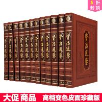 资治通鉴  精注释全译皮面精装全套12卷中国政治学