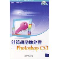 """计算机图像处理――Photoshop CS3(配光盘)(中职・清华版""""十一五""""规划教材・计算?26"""