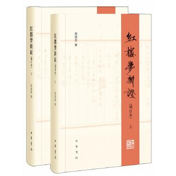 红楼梦新证-(精)(pdf+txt+epub+azw3+mobi电子书在线阅读下载)
