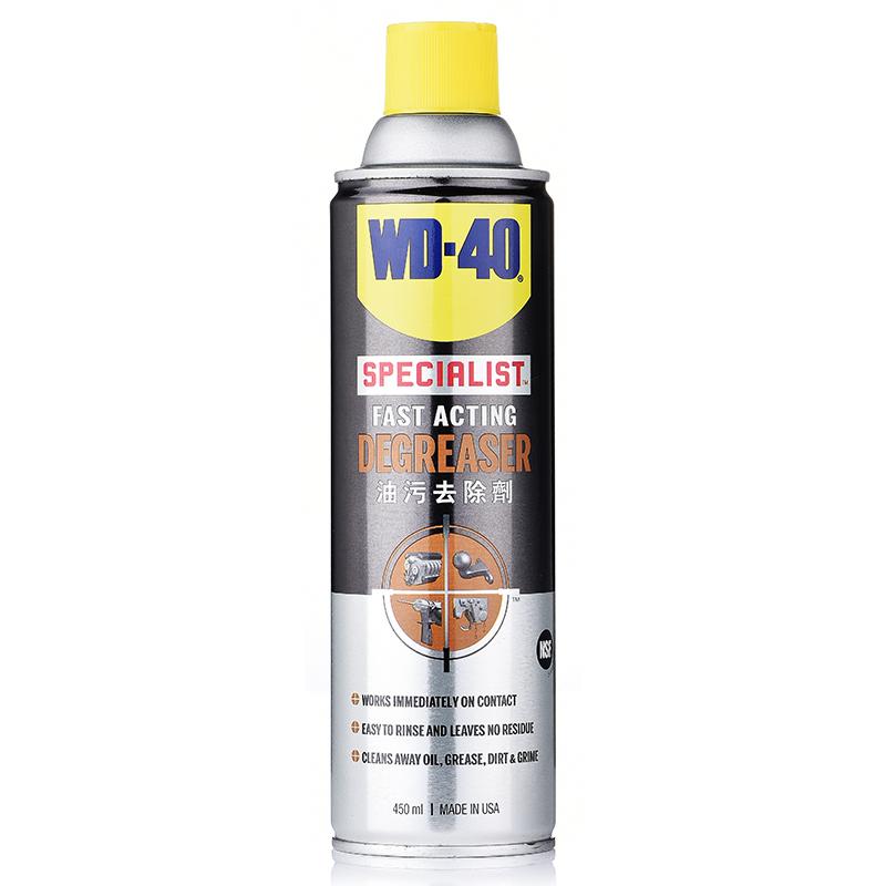 美国进口WD-40重油污清洗剂WD40厨房油污强力清洁剂去油污克星水性环保快速清洁油脂柏油灰尘易清洗不残留