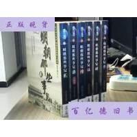【二手旧书9成新】明朝那些事儿(2-7,六本合售)【无笔记 无印