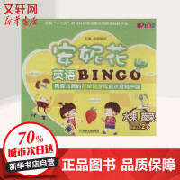 安妮花英语BINGO水果 蔬菜