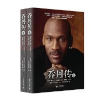 【旧书二手书9成新】乔丹传 罗兰拉赞比 9787510459214 新世界出版社