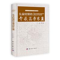 先秦时期的青藏高原东麓