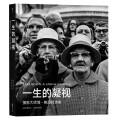 一生的凝视:摄影大师简・鲍恩精选集