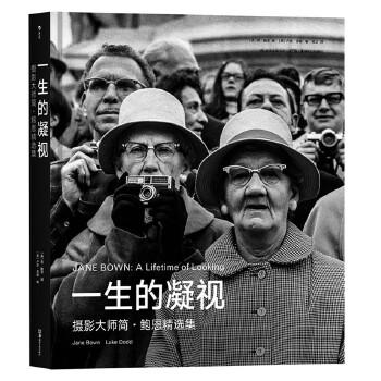 """一生的凝视:摄影大师简·鲍恩精选集""""英国布列松""""简·鲍恩一生的创作精华 从世界名流的标志性肖像到深刻而温柔的街拍 在曾由男性主宰的英国媒体界她从未空手而归"""