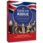 写给孩子的英国历史