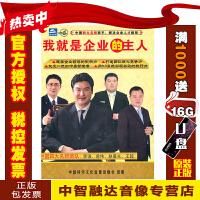 正版包票 我是企业的主人 李强 房伟(6DVD)视频讲座光盘碟片