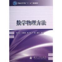 数学物理方法 罗跃生//冯国峰//陈涛//于涛//国萃