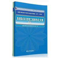 计算机软考考试大纲 系统集成项目管理工程师考试大纲 第2版 全国计算机技术与软件专业技术资格水平考试指定用书
