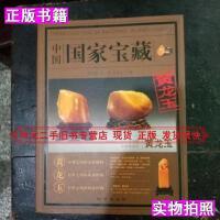 【二手九成新】黄龙玉葛宝荣、刘涛、张家志地质出版社