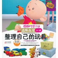 图图的智慧王国・逻辑推理训练・整理自己的玩具
