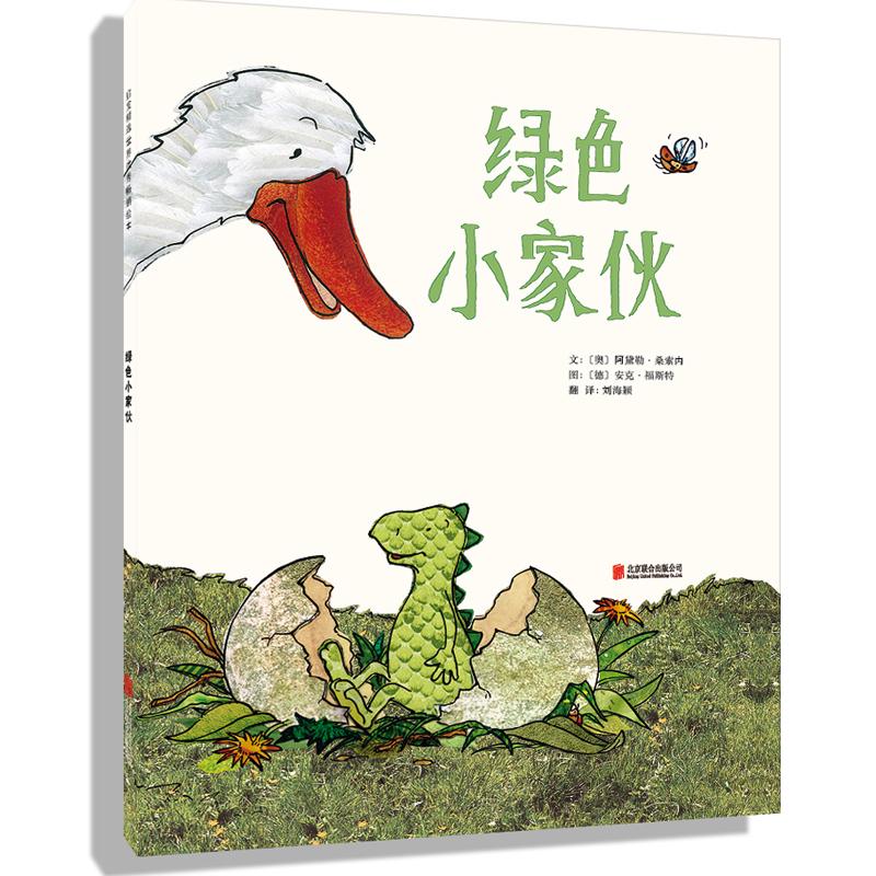 绿色小家伙 ★启发精选畅销动物绘本:亲子绘本!  故事讲的是爸爸和孩子的感情,大大拉近了父子(父女)的关系。 非常美丽的童话般的故事绘本。这个绿色小家伙在我们眼里就是个小恐龙,画得超级可爱。里面的公鹅爸爸让人感动