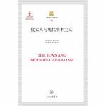 犹太人与现代资本主义(POD)