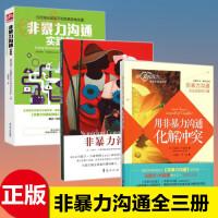 正版 非暴力沟通系列(《非暴力沟通》 《非暴力沟通实践篇》 《用非暴力沟通化解冲突》套装,共3册