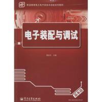 电子装配与调试 电子工业出版社