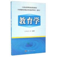 教育学(国考中学教师资格证考试指导用书) 【正版书籍】