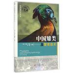 中国雉类及繁育技术