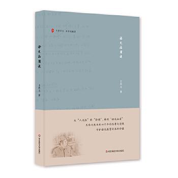"""大夏书系·语文品质谈(从""""人文性""""到""""语感"""",再到""""语文品质"""",王尚文先生积六十年的思考与实践,守护语文教育的本体价值)"""