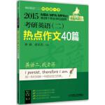 考研英语(二)热点作文40篇:2015(货号:A7) 9787111484394 机械工业出版社 钟莉,蒋军虎