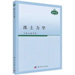 冻土力学 9787030413185 马巍,王大雁等 科学出版社