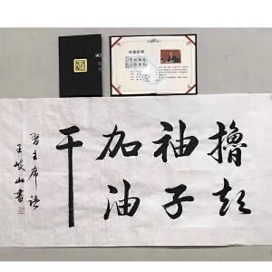 中华人民共和国副主席 *三尺书法《撸起袖子加油干》【带证书】PYQ