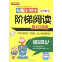 名师手把手小学语文阶梯阅读强化训练(4年级)