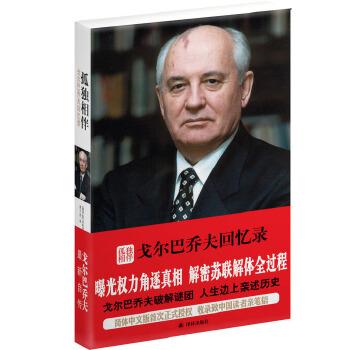 孤独相伴:戈尔巴乔夫回忆录 曝光权力角逐的真相、破解苏联解体背后的谜团,独家收入致中国读者的信