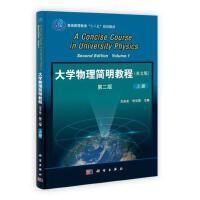 【按需印刷】-大学物理简明教程 (上下册) (英文版)