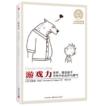 游戏力(pdf+txt+epub+azw3+mobi电子书在线阅读下载)