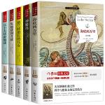 科学幻想卷 部编教材推荐阅读 全5册 神秘岛 格兰特船长的儿女 从地球到月球 八十天环游地球 海底两万里