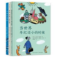 当世界年纪还小的时候(舒比格哲思童话)(全3册)