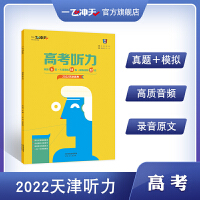 2022版一飞冲天高考英语听力专项训练模拟试题真题天津专版天津高考