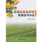 柑橘优新品种和繁殖技术问答