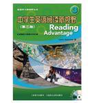 中学生英语阅读新视野 3 (第三版) 第三册 手机扫码听录音 9787544466127