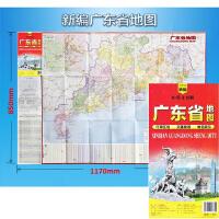 2021全新版 新编广东省地图 中英文对照 行政区划交通旅游地图 大幅面折叠地图 铜版纸 高清印刷