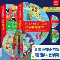 3D世界地理百科(套�b全2�裕�