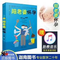陪老婆怀孕 写给男人看的孕期指导书怀孕书籍孕期书籍大全孕妇书籍孕妈妈孕妇书籍大全 怀孕期孕育百科全书准妈妈读本