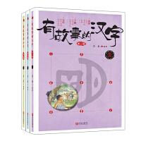 有故事的汉字 第2辑(当当独家订制版,全3册)