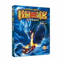 校园三剑客7・尼斯湖怪兽(经典版)