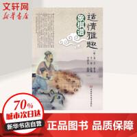 适情雅趣象棋谱 河南科学技术出版社