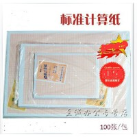 标准计算纸坐标纸 计算纸 坐标纸/方格纸 A3 A2 A4