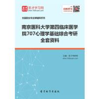 2020年南京医科大学第四临床医学院707心理学基础综合考研全套资料(非纸质书)2020年考研考试用书配套教材/重点复
