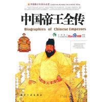 中国帝王全传