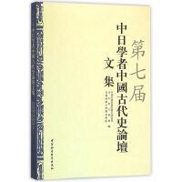 第七届中日学者中国古代史论坛文集