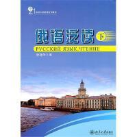 21世纪大学俄语系列教材―俄语泛读(下) 徐晓荷