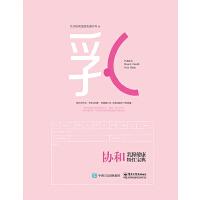 协和乳腺健康粉红宝典