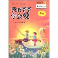 金麦田品格教育精品阅读:我教爷爷学会爱(关怀)9787539768755