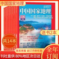 【辽宁专辑上】中国国家地理杂志 2020年1月 【单本】 自然人文历史地理旅游百科全书期刊